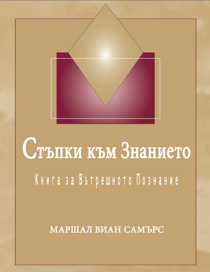 Bulgarian Steps to Knowledge